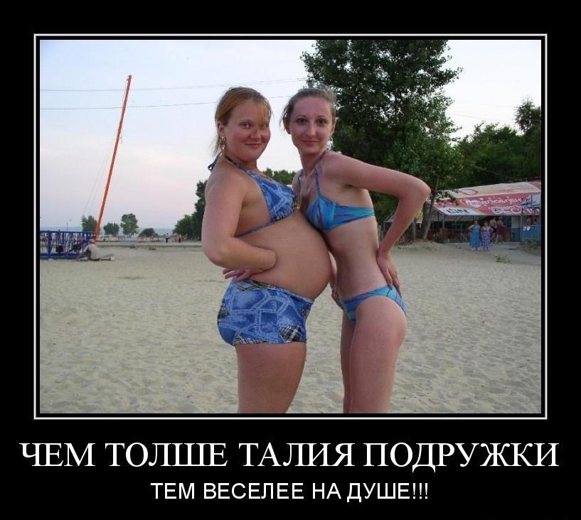 1354497237-chem-tolshe-taliya-podruzhki