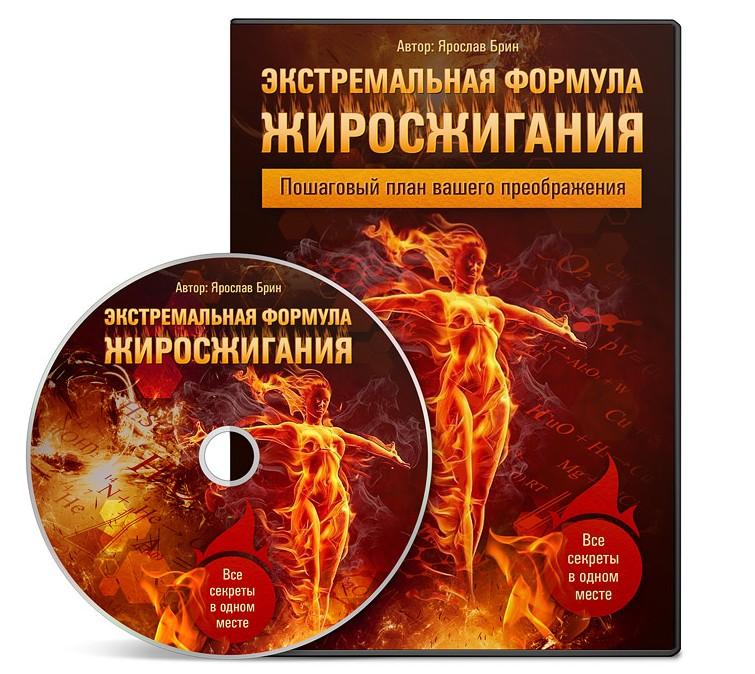 dvd_zhiroszhiganie_vizual_2